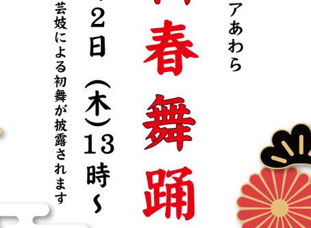 「新春舞踊」のお知らせ