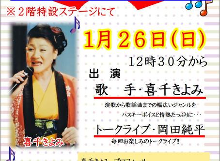 【1月】セントピア歌謡ショー