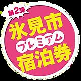 氷見プレミアム_02.png