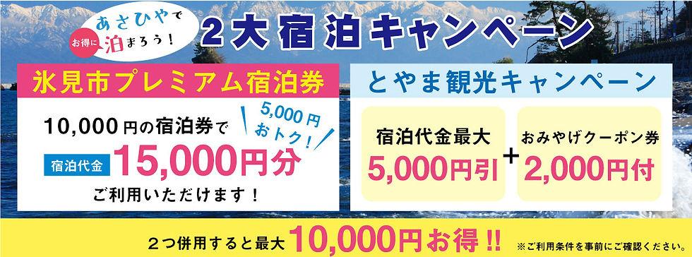 宿泊キャンペーン202005_03.jpg