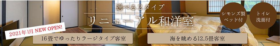 リニューアル2021_02.jpg