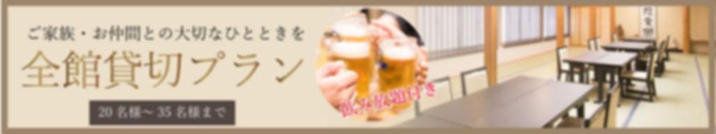 bn_kashikiri_04.jpg
