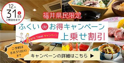 福井でお得なキャンペーンラポーゼ_10.jpg