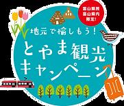 富山観光_logo.png