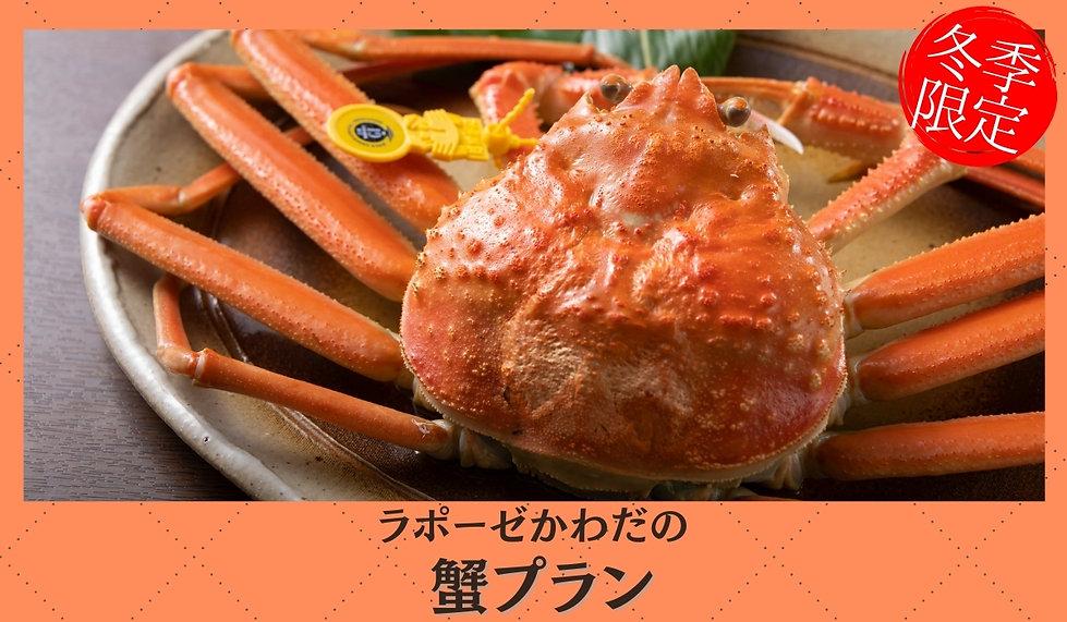 ラポーゼ蟹バナー.jpg