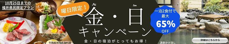 【ラポーゼ様】県民限定バナー.jpg