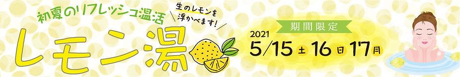 bn_lemon2021_03.jpg