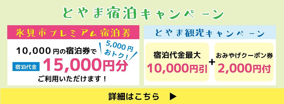 toyama10_01.png