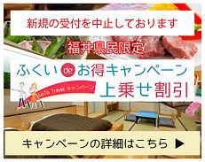 bn_fukui0420_09.jpg