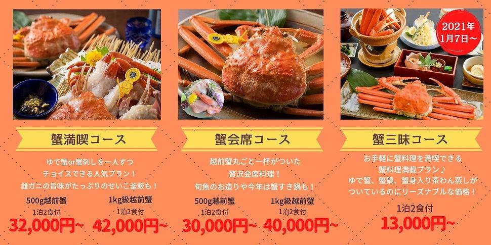 ラポーゼ蟹バナーのコピー.jpg