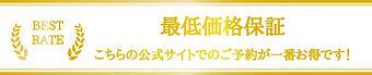 ベストレート保証_03.jpg