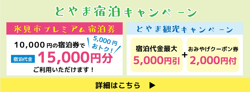 氷見宿泊券_01.png