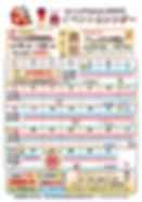 2020年度セントピアカレンダー1月_ページ_1.jpg