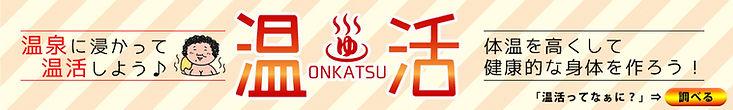 bn_onkatsu2018.jpg