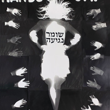 Hands Off. Shomer Negiah.