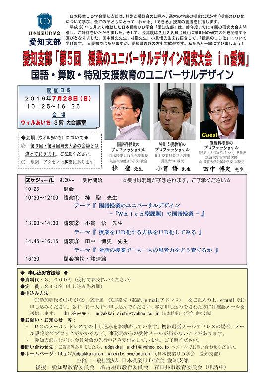 愛知支部 第5回研究大会 開催案内.jpg