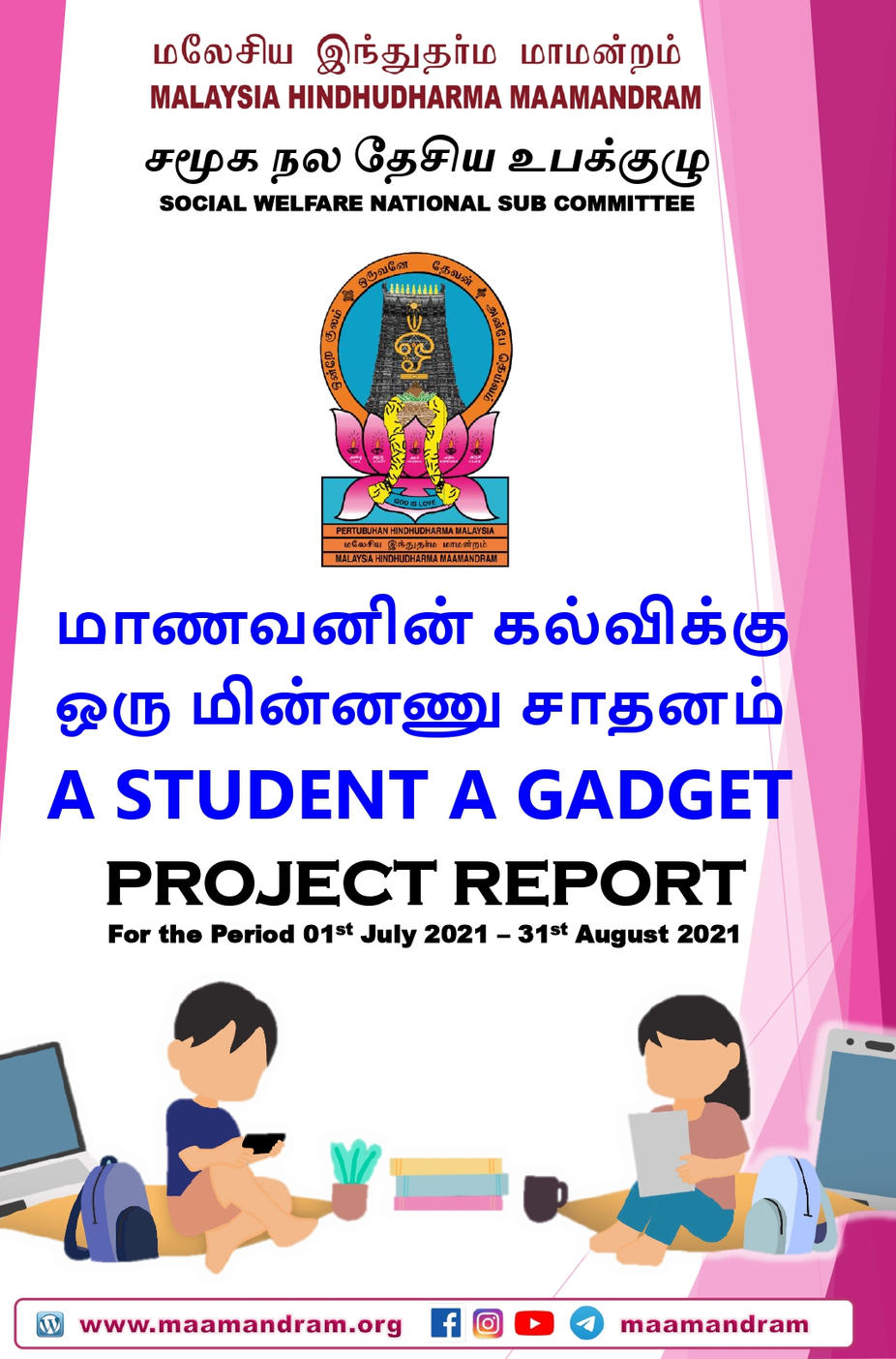 Dharma Welfare - Sub Com - A Student A Gadget - REPORT - Latest_page-0001.jpg