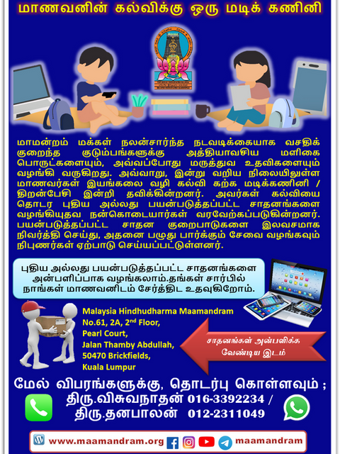 A Student A Gadget - Tamil.png