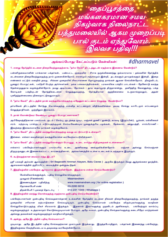 dharma vel  flyer  both language  co-02-02