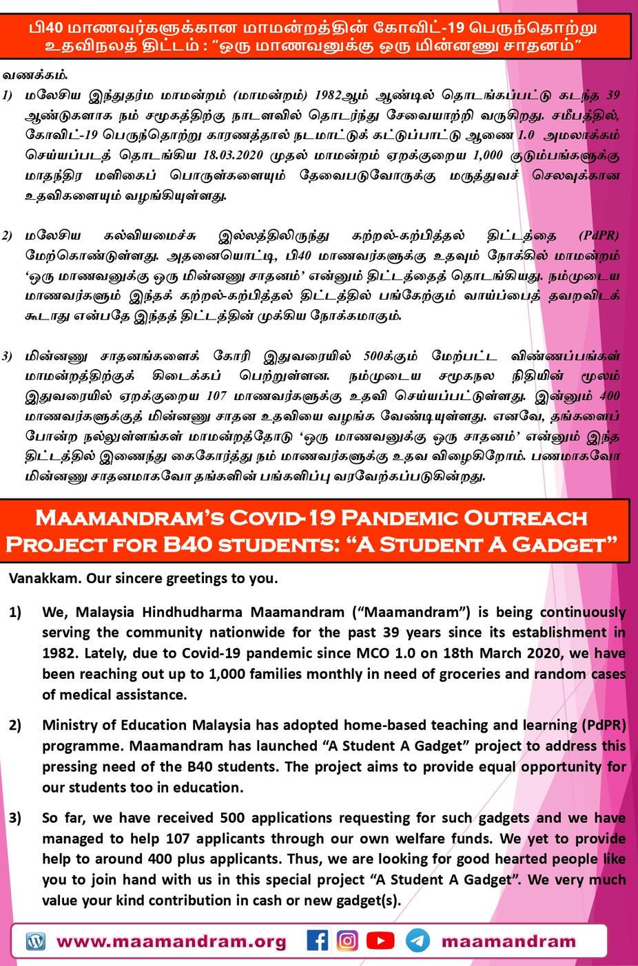 Dharma Welfare - Sub Com - A Student A Gadget - REPORT - Latest_page-0002.jpg