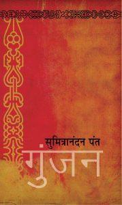 """La copertina di """"Gunjan"""", la raccolta poetica pubblicata nel 1932 dalla quale sono tratte le poesie tradotte."""
