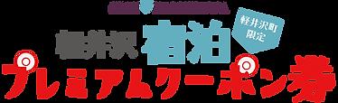 軽井沢プレミアムクーポン_1900x580.png