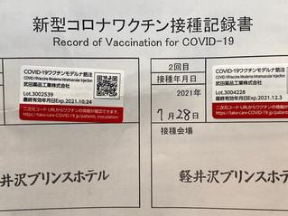 新型コロナワクチンを接種しました