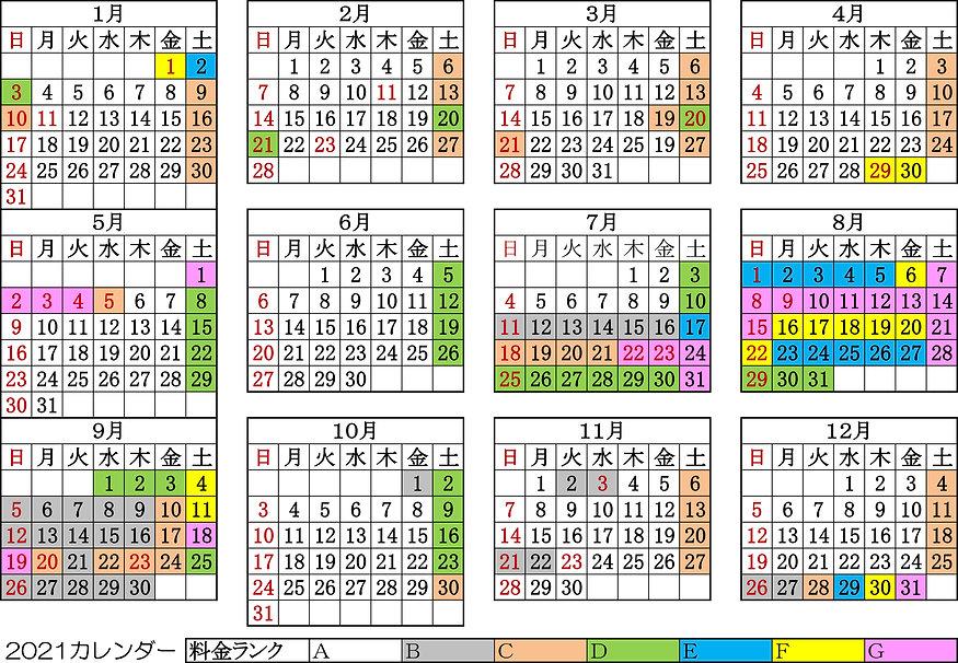 2021'料金カレンダー.jpg