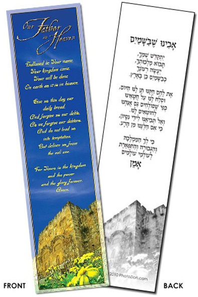Book Mark - Our Father In Heaven