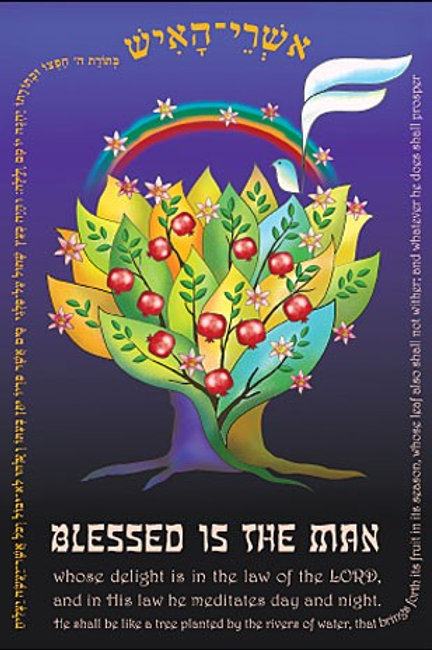 Greeting Card - Hebrew Psalm