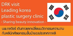 DRK สู่ศัลยกรรมชั้นนำเกาหลี