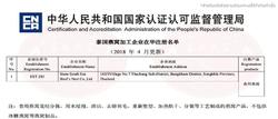 CNCA Certification