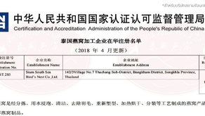 Siam South Sea Bird's Nest Co.,Ltd. approved by the People's Republic of China
