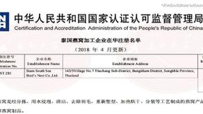 CNCA ประกาศขึ้นทะเบียน บริษัทสยามรังนกทะเลใต้จำกัด เป็นผู้ส่งออกรังนกไทยไปจีนอย่างเป็นทางการ