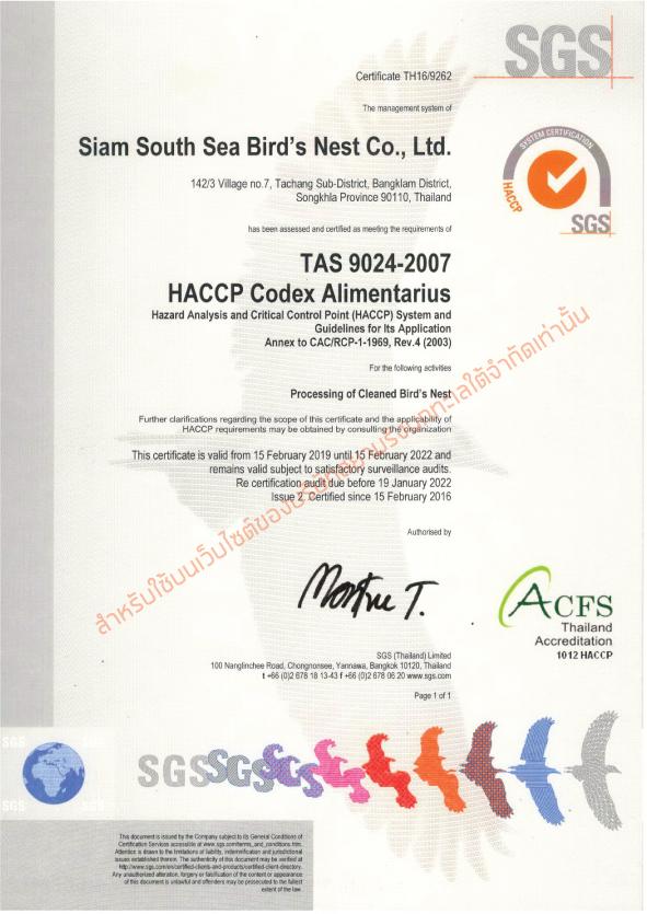 ใบรับรอง HACCP