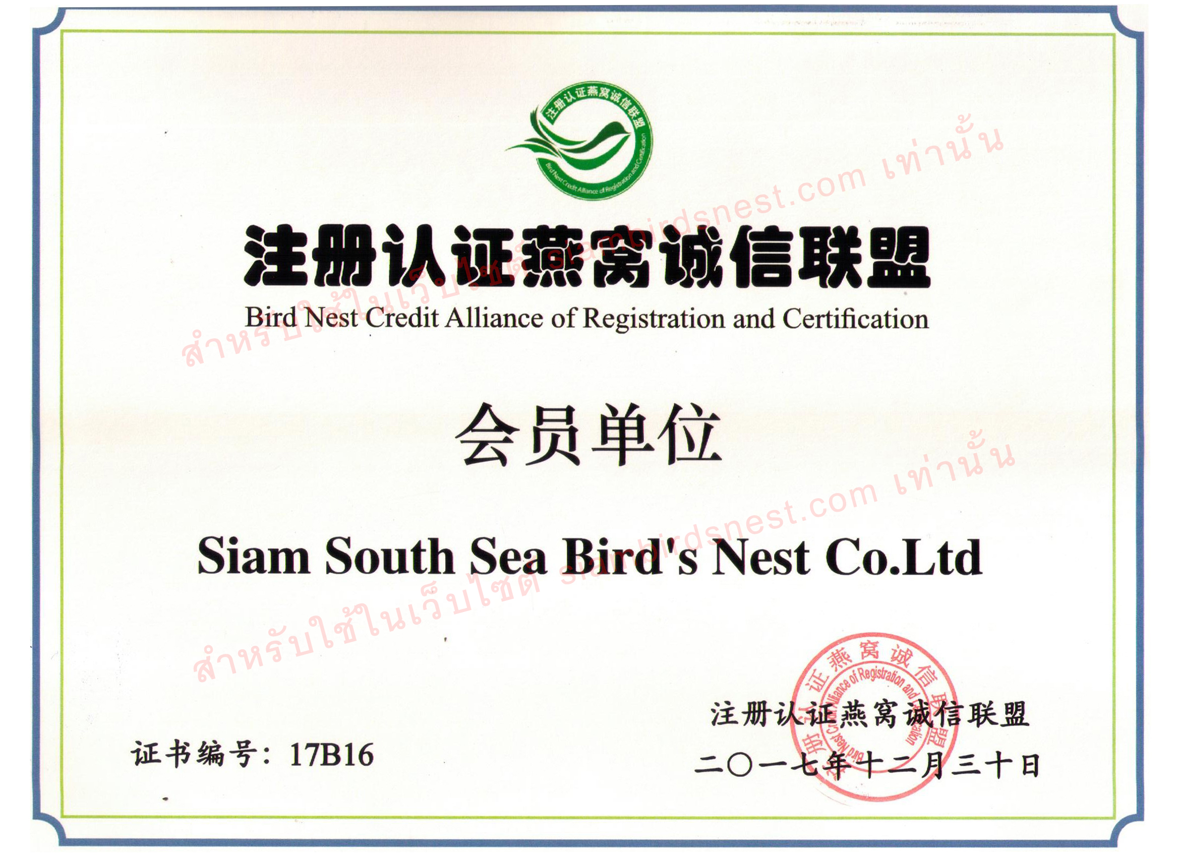 CAIQ Certification