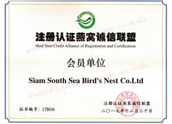 CAIQ Certification