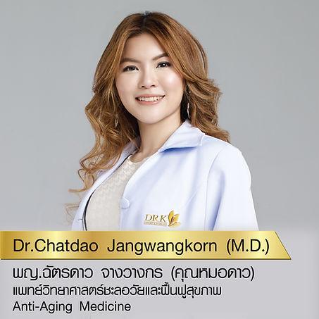 DRK - แพทย์หญิงฉัตรดาว จางวางกร