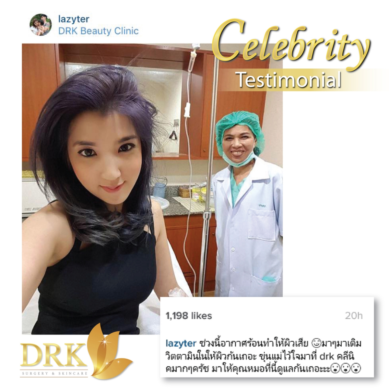 Celebrity Testimonial คุณเธอ(1)