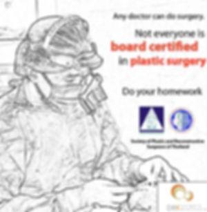 DRK Board Certified ศูนย์ศัลยกรรม