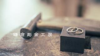 鎌倉彫金工房PV