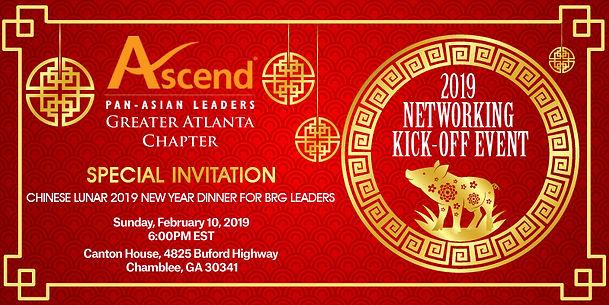 Atlanta 2019 Networking Kick-Off Event-B