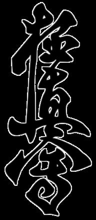 kyokushinkai_symbol_by_microgear-d2q719l