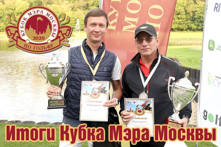 Итоги Кубка Мэра Москвы по гольфу 2020 года