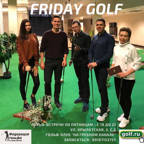 Friday golf