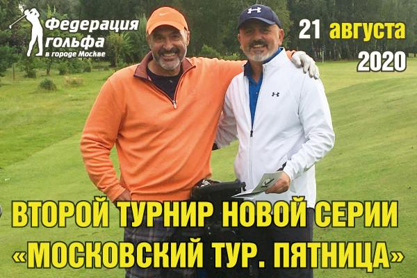 Второй турнир новой серии «Московский тур. Пятница» пройдет 21 августа