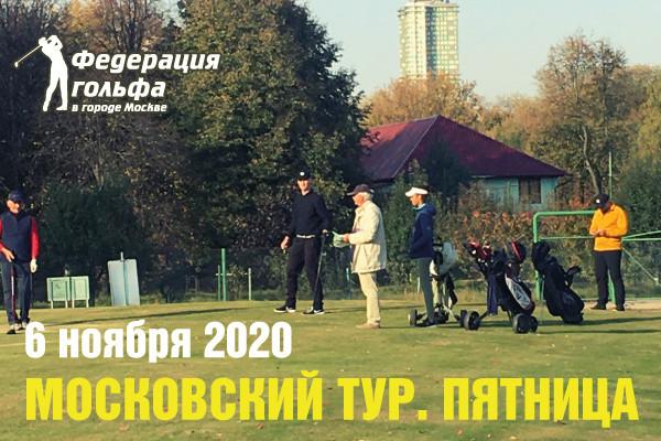 Уважаемые московские гольфисты!
