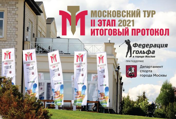 Итоги II этапа Московского тура по гольфу 2021 года