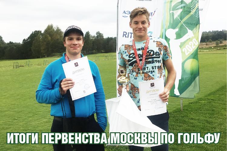 Итоги Первенства Москвы по гольфу 2020 года