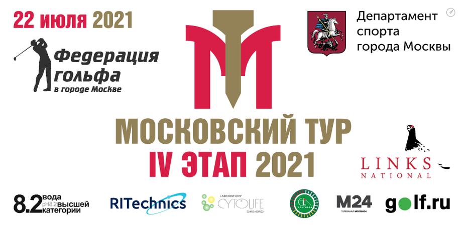 Началась подача заявок на IV этап Московского тура по гольфу 2021 Уважаемые гольфисты!
